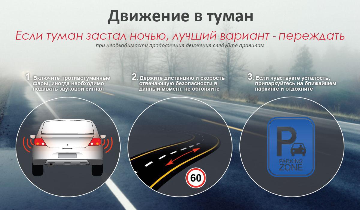 правила движения в туман