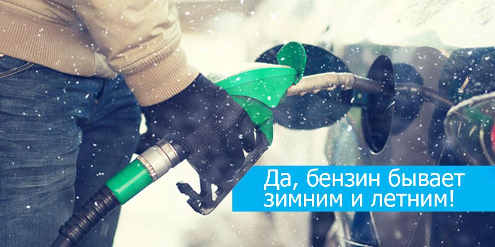 заправка авто зимой